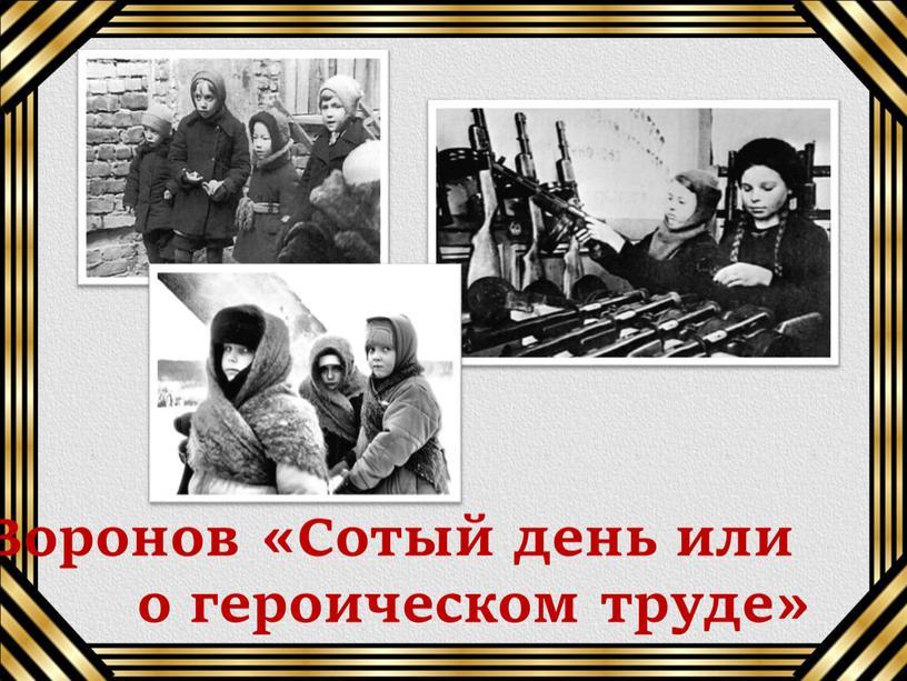 Ю.Воронов «Сотый день или о героическом труде»