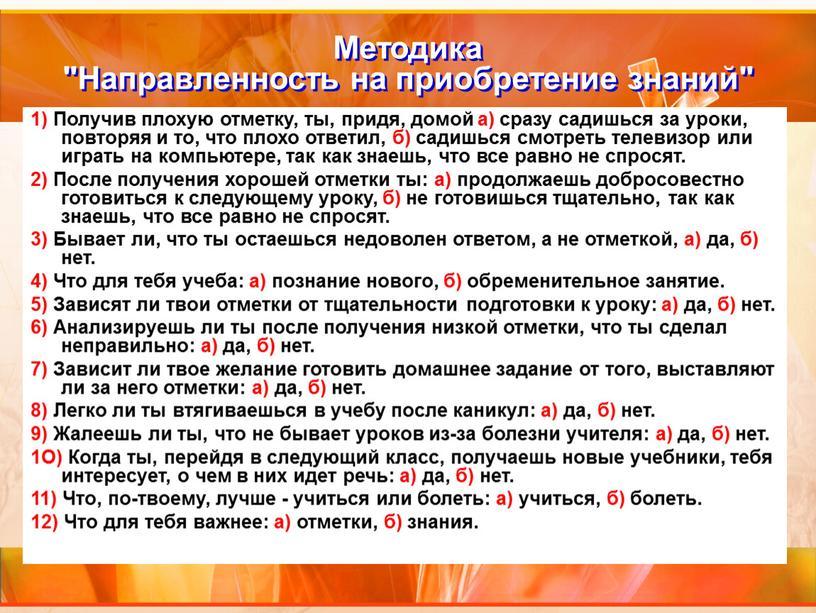 """Методика """"Направленность на приобретение знаний"""" 1)"""