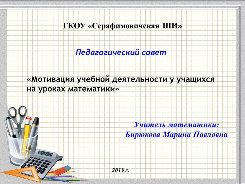 ГКОУ «Серафимовичская ШИ» Учитель математики: