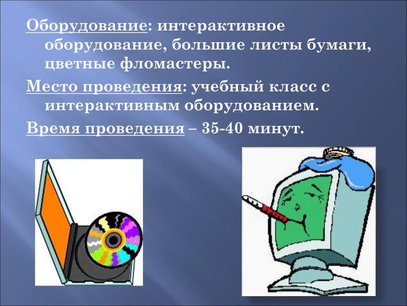 Оборудование : интерактивное оборудование, большие листы бумаги, цветные фломастеры