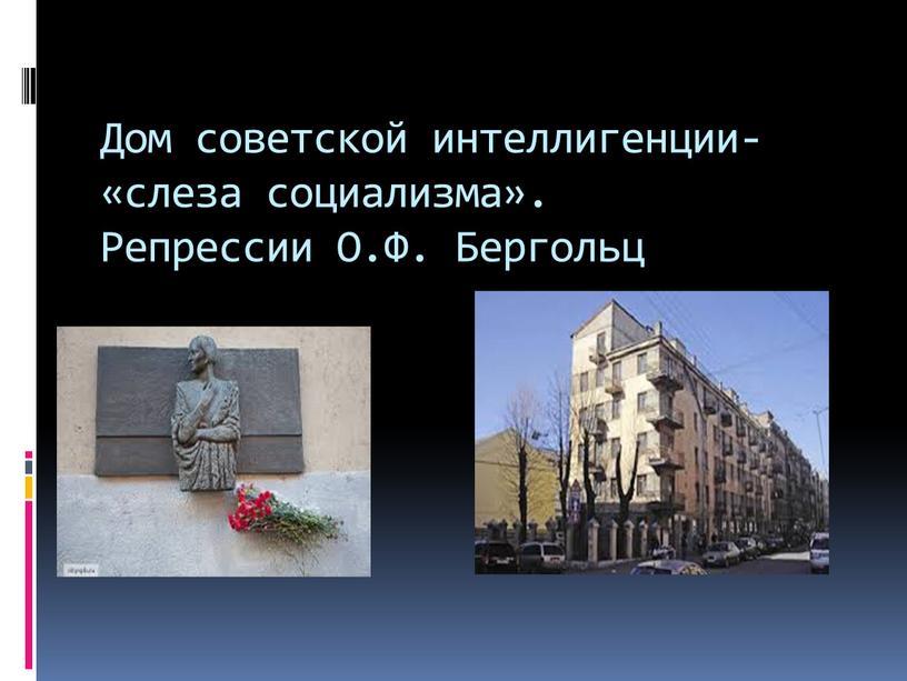 Дом советской интеллигенции- «слеза социализма»