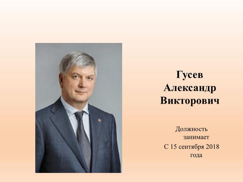Гусев Александр Викторович Должность занимает