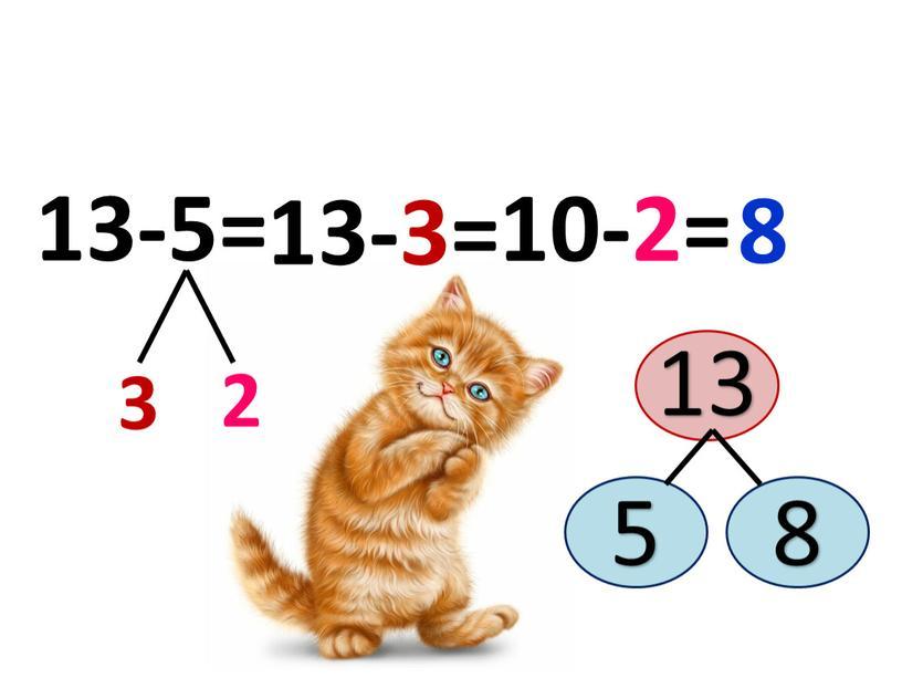 2 3 13-5= 10-2= 13-3= 8 13 5 8