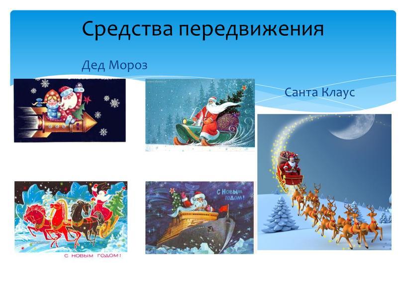 Средства передвижения Дед Мороз