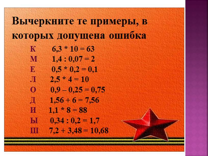 """Презентация """" Математический КВН"""""""