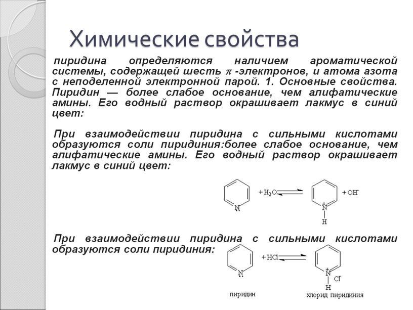 Химические свойства пиридина определяются наличием ароматической системы, содержащей шесть p -электронов, и атома азота с неподеленной электронной парой