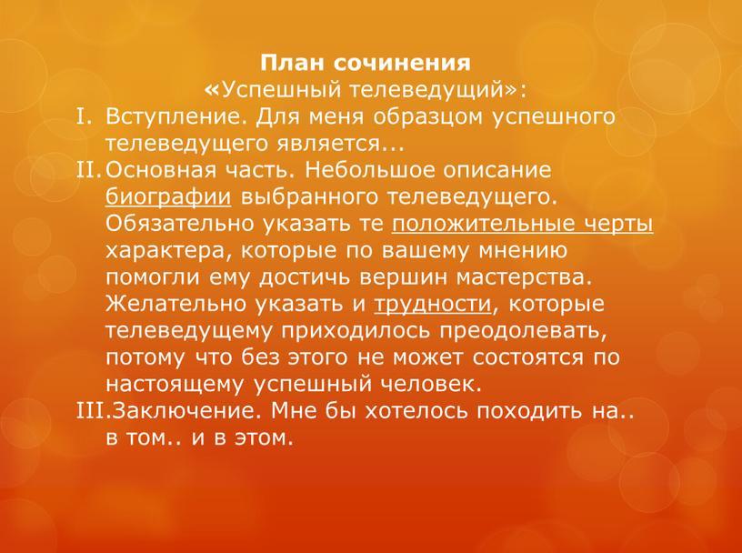 План сочинения « Успешный телеведущий»: