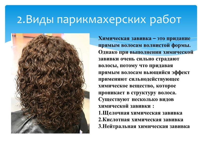 Виды парикмахерских работ Химическая завивка – это придание прямым волосам волнистой формы