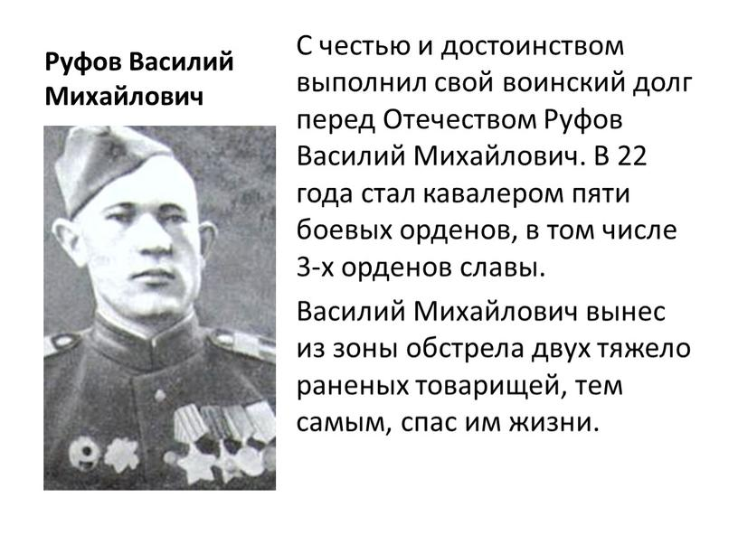 Руфов Василий Михайлович С честью и достоинством выполнил свой воинский долг перед