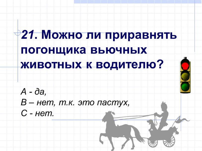 Можно ли приравнять погонщика вьючных животных к водителю?