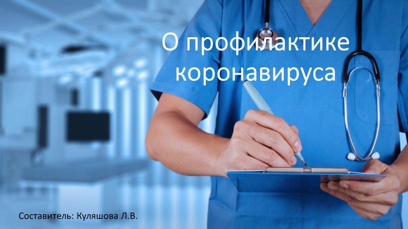 О профилактике коронавируса Составитель: