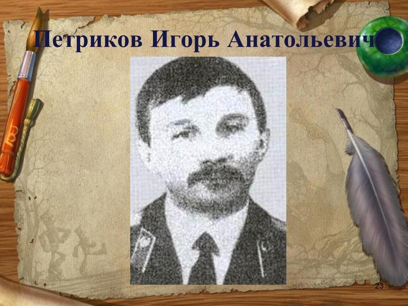 Петриков Игорь Анатольевич 23