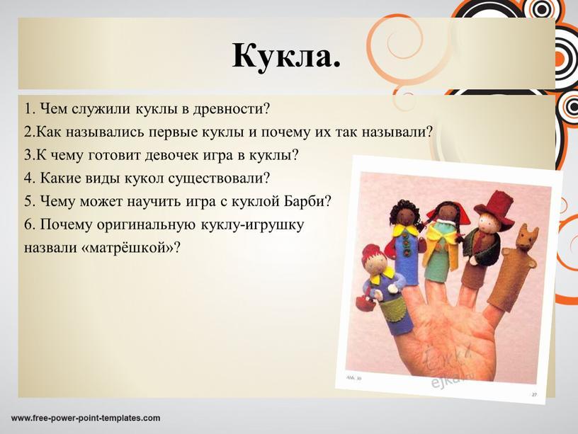 Кукла. 1. Чем служили куклы в древности? 2