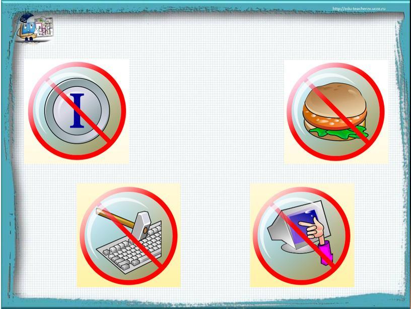 Правила поведения при работе за компьютером