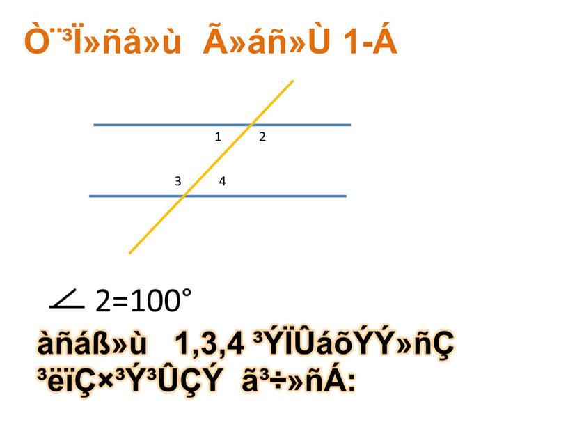 Ò¨³Ï»ñå»ù ûáñ»Ù 1-Á 1 2 3 4 2=100° àñáß»ù 1,3,4 ³ÝÏÛáõÝÝ»ñÇ ³ëïÇ׳ݳÛÇÝ ã³÷»ñÁ:
