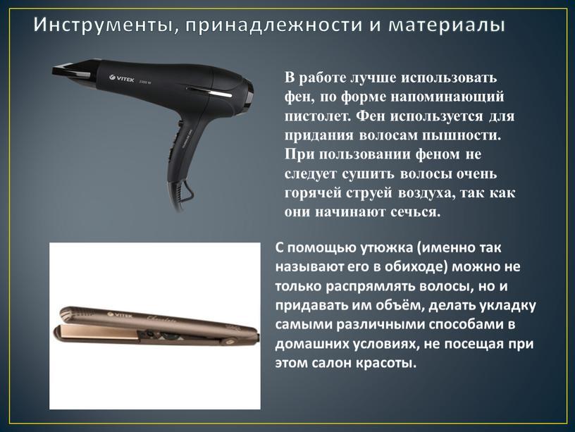 Инструменты, принадлежности и материалы