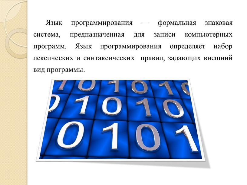Язык программирования — формальная знаковая система, предназначенная для записи компьютерных программ