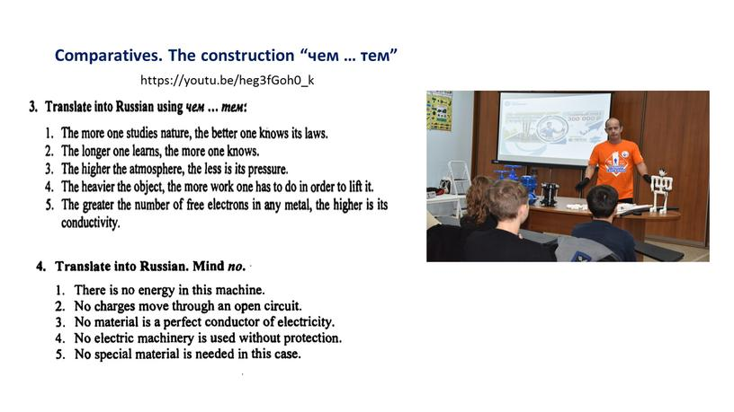 "Comparatives. The construction ""чем … тем"" https://youtu"
