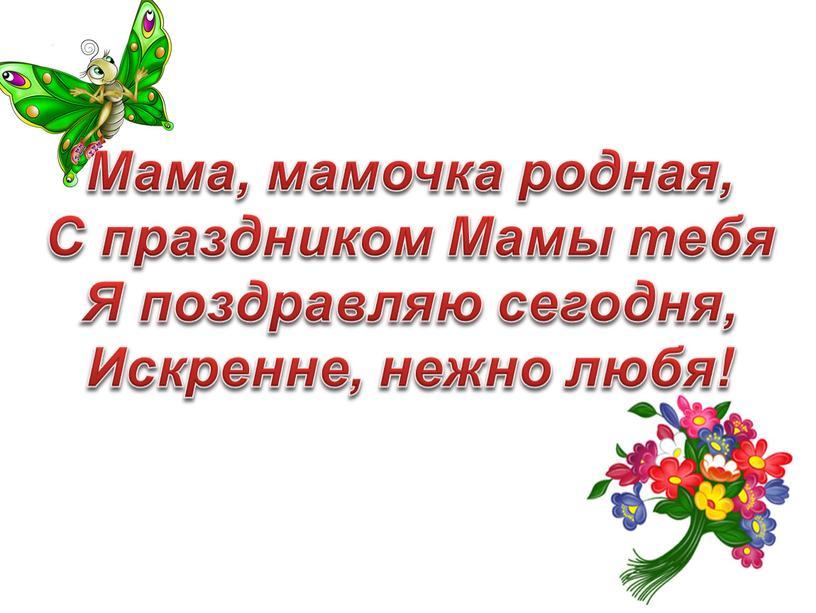 Мама, мамочка родная, С праздником