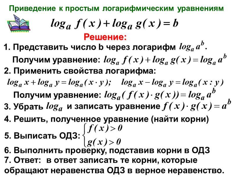 Приведение к простым логарифмическим уравнениям