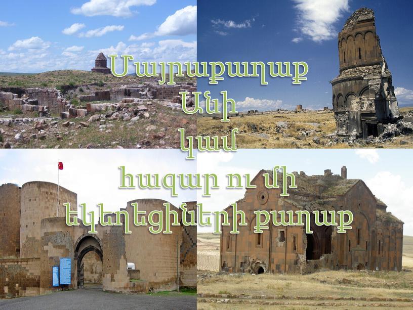 Մայրաքաղաք Անի կամ հազար ու մի եկեղեցիների քաղաք