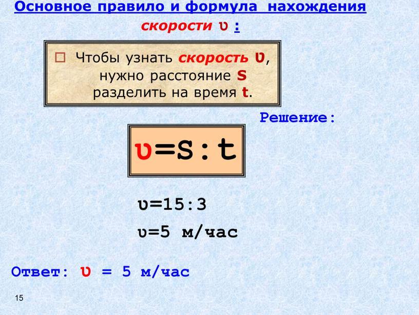 S:t Чтобы узнать скорость ʋ , нужно расстояние