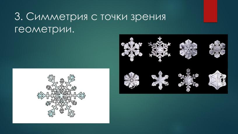 Симметрия с точки зрения геометрии