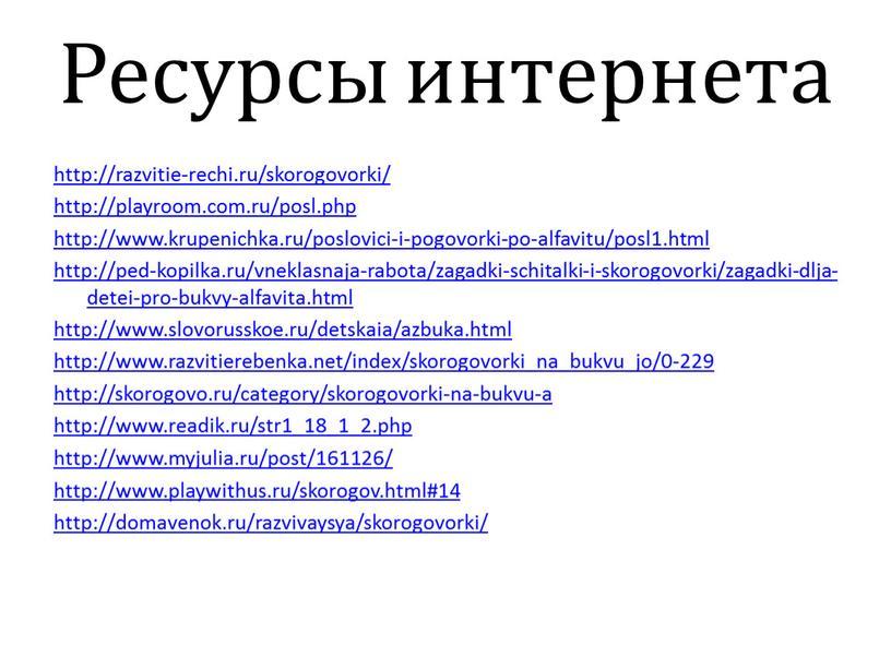 Ресурсы интернета http://razvitie-rechi