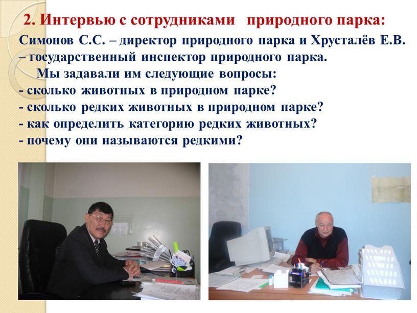 Интервью с сотрудниками природного парка: