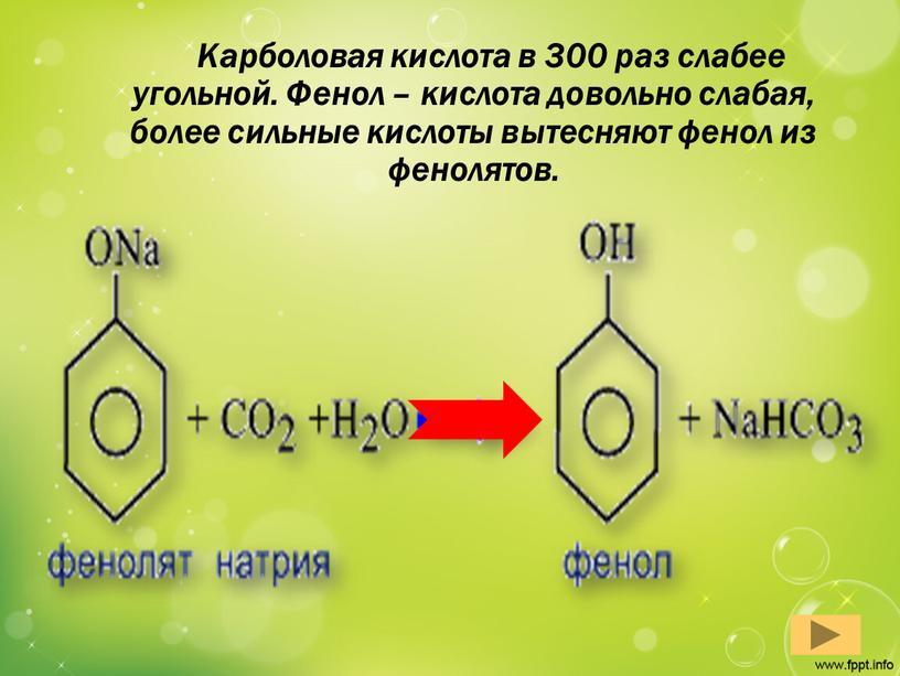 Карболовая кислота в 300 раз слабее угольной