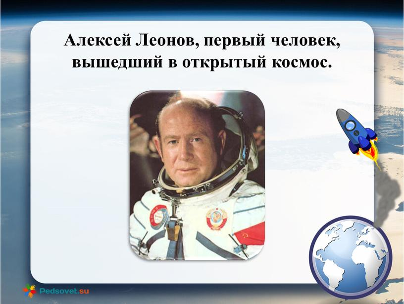 Алексей Леонов, первый человек, вышедший в открытый космос