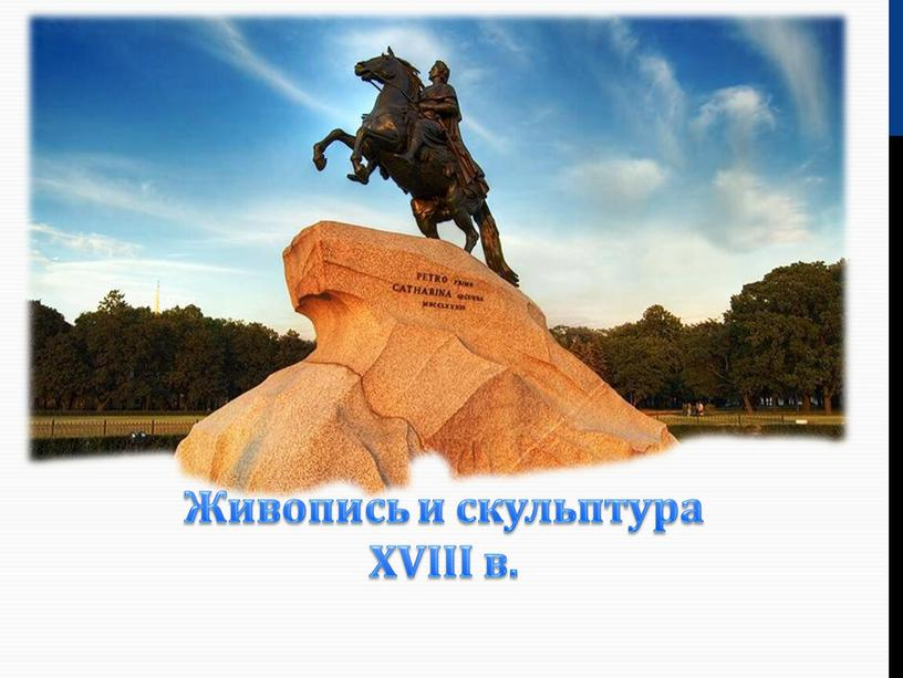 Живопись и скульптура XVІІІ в.