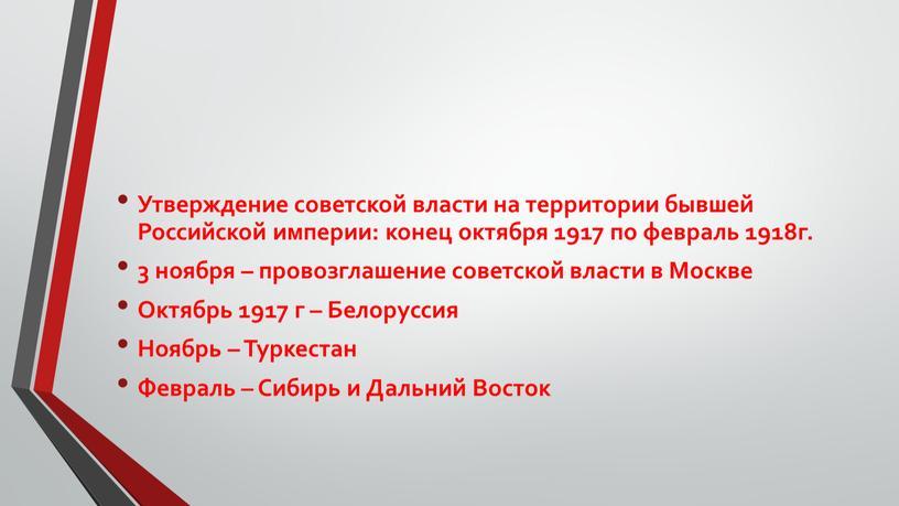 Утверждение советской власти на территории бывшей