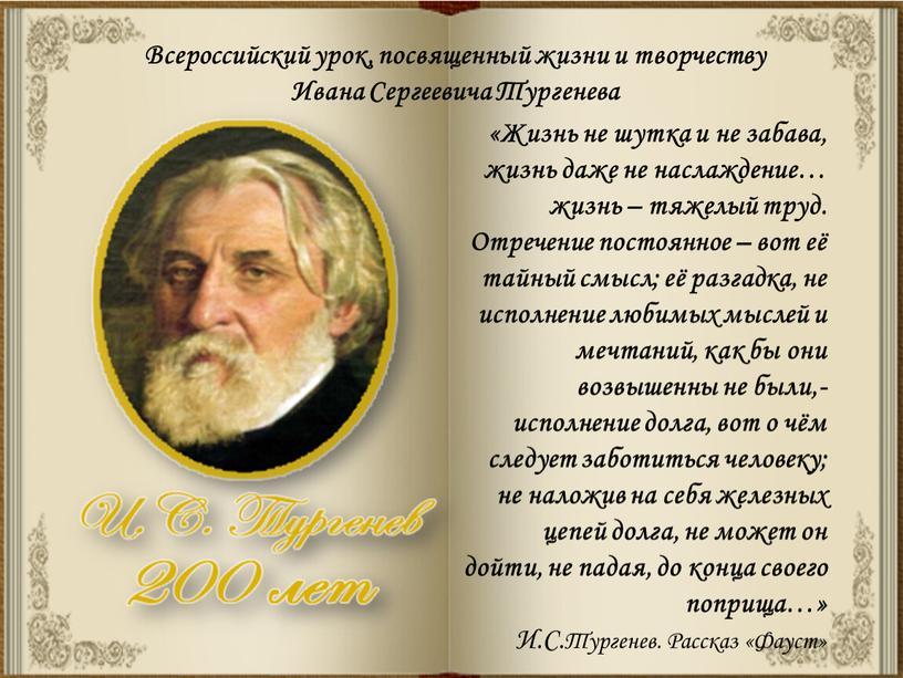 Всероссийский урок, посвященный жизни и творчеству
