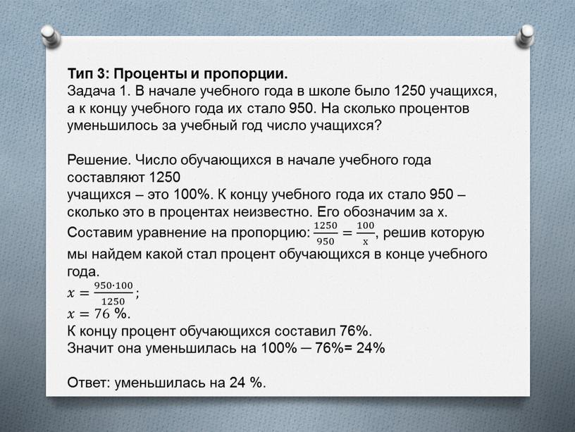 Тип 3: Проценты и пропорции. Задача 1