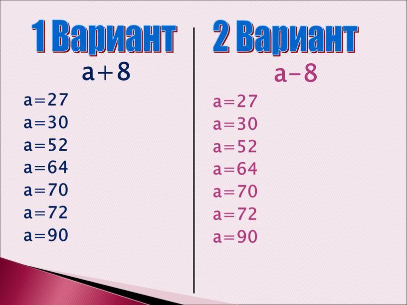 а+8 а=27 а=30 а=52 а=64 а=70 а=72 а=90 а-8 а=27 а=30 а=52 а=64 а=70 а=72 а=90 2 Вариант 1 Вариант