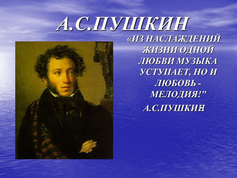 А.С.ПУШКИН «ИЗ НАСЛАЖДЕНИЙ ЖИЗНИ