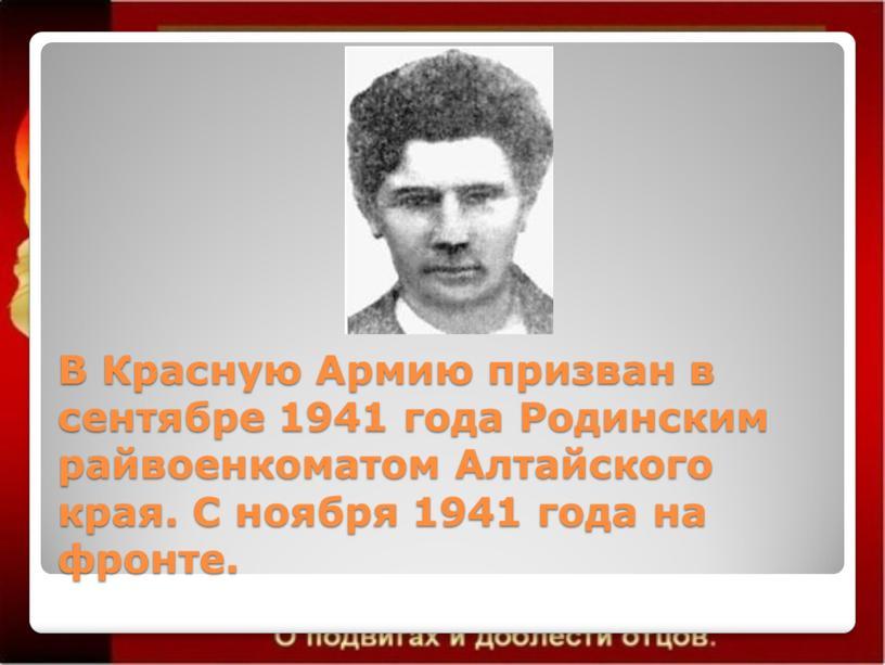В Красную Армию призван в сентябре 1941 года