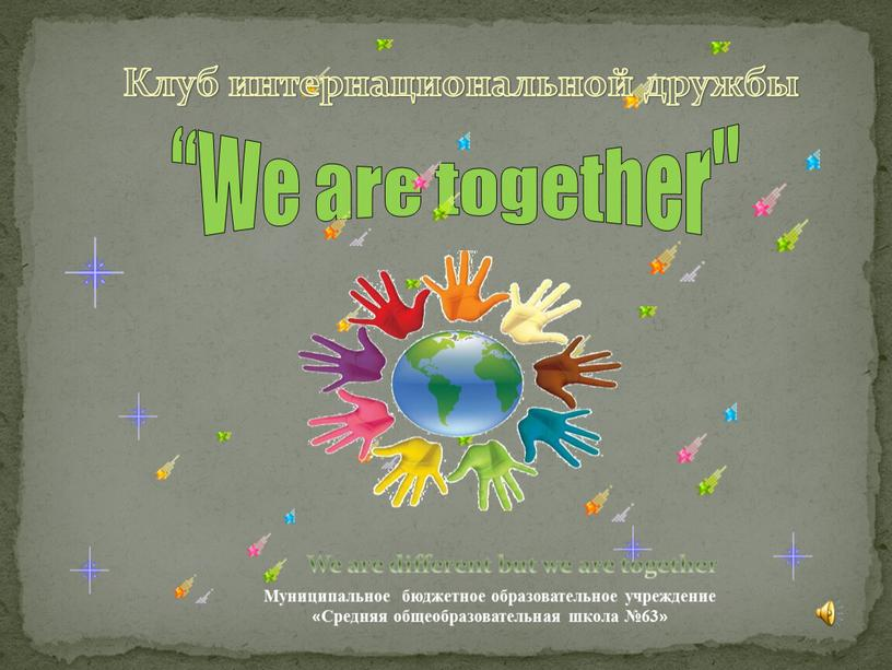 "We are together"" Муниципальное бюджетное образовательное учреждение «Средняя общеобразовательная школа №63»"