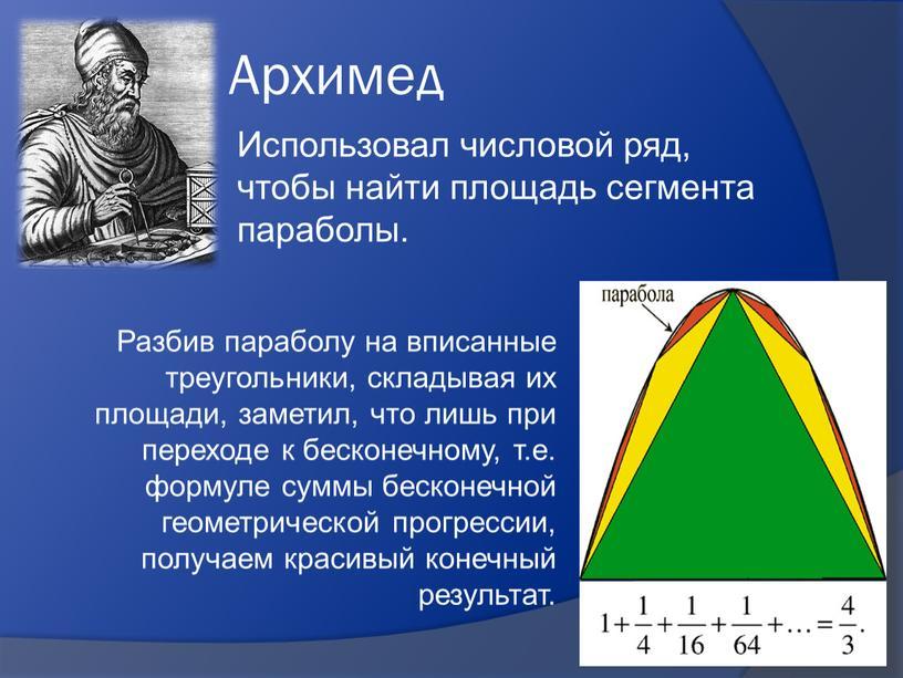 Архимед Использовал числовой ряд, чтобы найти площадь сегмента параболы