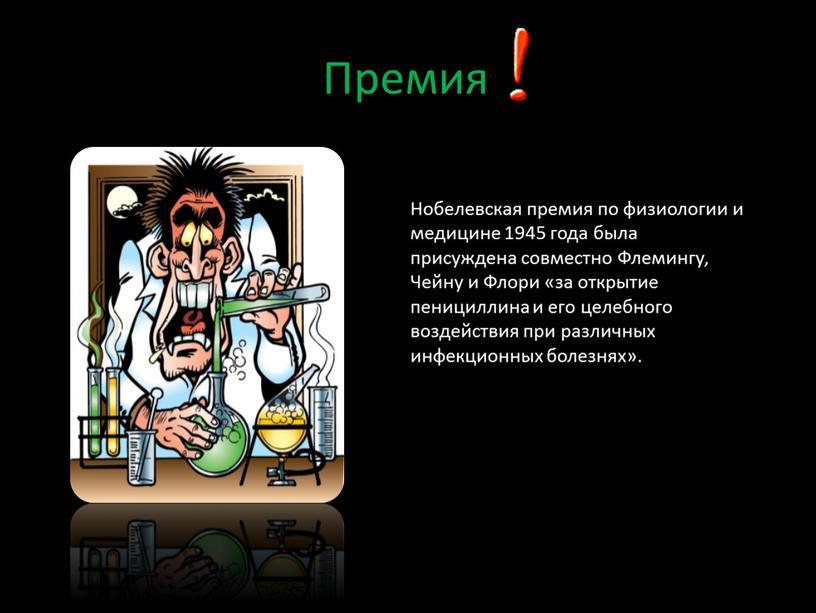 Премия Нобелевская премия по физиологии и медицине 1945 года была присуждена совместно