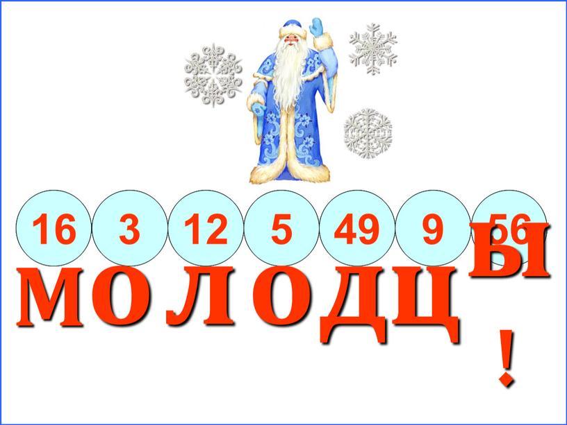 4х4 24:8 4х3 35:7 7х7 54:6 7х8 16 3 12 5 49 9 56 М ц л о д о ы!