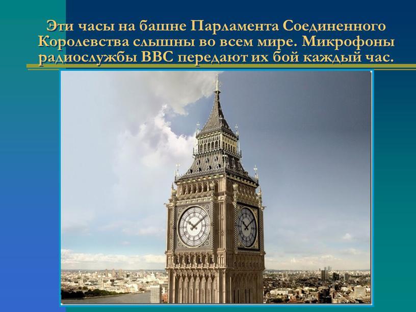 Эти часы на башне Парламента Соединенного