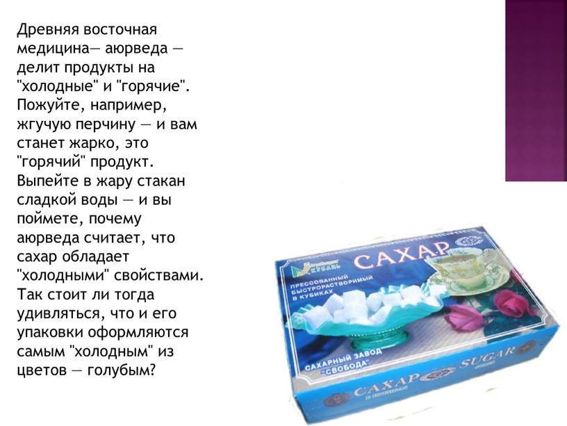 """Древняя восточная медицина— аюрведа — делит продукты на """"холодные"""" и """"горячие"""""""