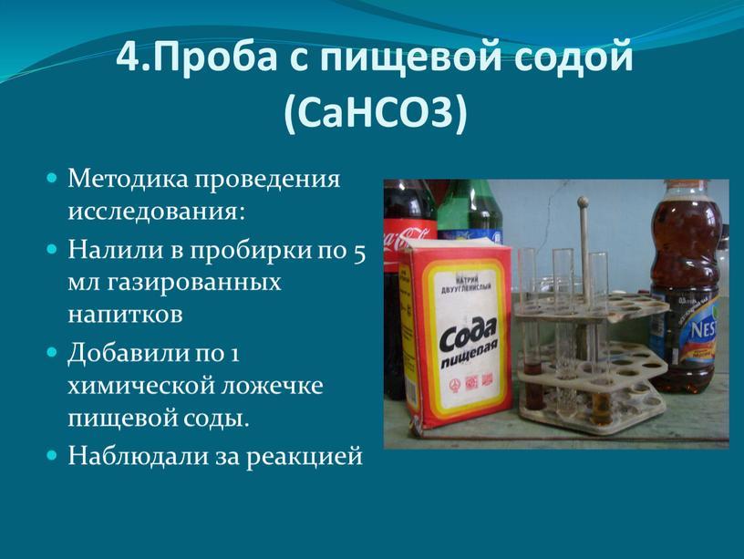 Проба с пищевой содой (СаНСО3)