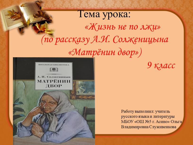 Тема урока: «Жизнь не по лжи» (по рассказу