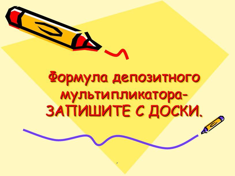 Формула депозитного мультипликатора-
