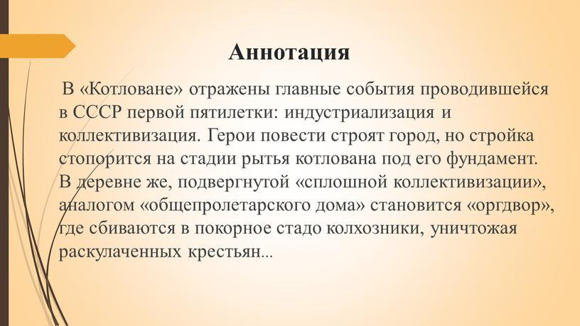 Аннотация В «Котловане» отражены главные события проводившейся в