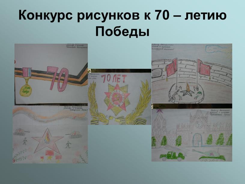Конкурс рисунков к 70 – летию Победы