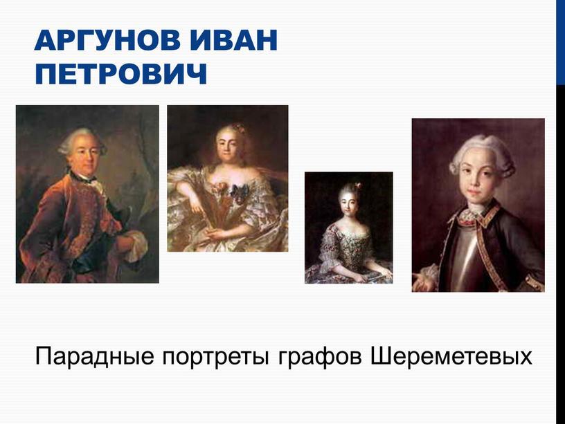 Аргунов Иван Петрович Парадные портреты графов